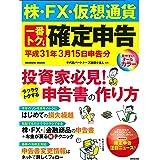 株・FX・仮想通貨 一番トクする確定申告 平成31年3月15日申告分 (SEIBIDO MOOK)
