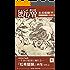 断層「松希醍醐」画集〈Vol.2〉: 生命の源流に触れる 松希醍醐 画集