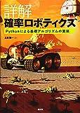 詳解 確率ロボティクス Pythonによる基礎アルゴリズムの実装 (KS理工学専門書)