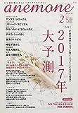 anemone(アネモネ) 2017年 02 月号 [雑誌]