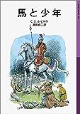 馬と少年 ナルニア国ものがたり (岩波少年文庫)