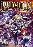 ナイトウィザード The 2nd Edition ソースブック レッドムーン (ログインテーブルトークRPGシリーズ)