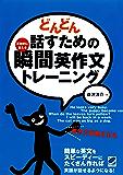 どんどん話すための瞬間英作文トレーニング(CDなしバージョン)