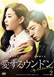 [DVD]愛するウンドン DVD-BOX2
