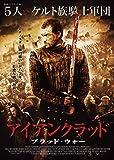 アイアンクラッド:ブラッド・ウォー [DVD]
