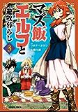 マズ飯エルフと遊牧暮らし(3) (少年マガジンエッジコミックス)