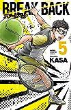 BREAK BACK(5) (少年チャンピオン・コミックス)
