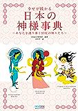幸せが授かる日本の神様事典 あなたを護り導く97柱の神々たち