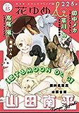 花ゆめAi Vol.13