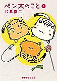 ペン太のこと(3) (イブニングコミックス)
