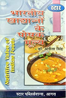 Nutritional Values Of Indian Food By Dr C Gopalan Pdf Download