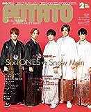 POTATO(ポテト) 2020年2月号 [雑誌]