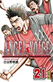 Angel Voice, tome 21