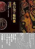 木目金の教科書