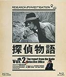 探偵物語 Blu-ray Vol.2