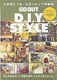 GO OUT D.I.Y. STYLE Book―おしゃれなD.I.Y.好きたちの、インテリアスタイ (NEWS mook)
