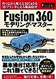 Fusion 360 モデリング・マスター