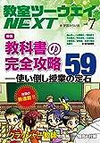教室ツーウェイNEXT 7号