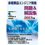 家電製品エンジニア資格 問題&解説集 2017年版 (家電製品資格シリーズ)