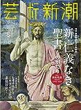 芸術新潮 2017年 08 月号