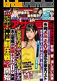 週刊アサヒ芸能 2019年 12/05号 [雑誌]