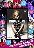 KODA KUMI 15th Anniversary BEST LIVE HISTORY DVD BOOK (宝島社DVD BOOKシリーズ)