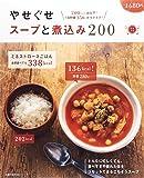 やせぐせスープと煮込み200 ― 200kcal台以下! 1日野菜350gがラクラク! (主婦の友生活シリーズ)
