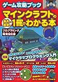 ゲーム攻略ブック マインクラフトの基本から建築まで1冊でわかる本 プログラミング教育対応版 (三才ムック)