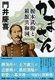 かまさん 榎本武揚と箱館共和国 (祥伝社文庫)