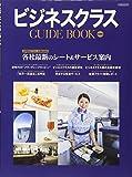 ビジネスクラス GUIDE BOOK 最新版 (イカロス・ムック)