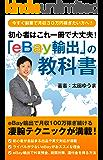 eBay輸出の教科書: 初心者はこれ一冊で大丈夫!