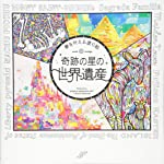 Color Our Planet: Coloring Adventures to the World Heritage Sites