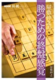 屋敷伸之の勝つための終盤感覚 (NHK将棋シリーズ)