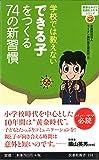 学校では教えない できる子をつくる74の新習慣 (扶桑社新書)