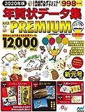 【Amazon.co.jp 限定】2020年版 年賀状データ集 PACK PREMIUM(葛飾北斎のぬり絵PDF付き)
