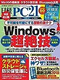 日経PC21 2018年 11 月号