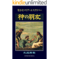 Friends of God (Japanese Edition)