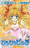 ぴちぴちピッチ(6) (なかよしコミックス)