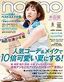 non-no (ノンノ) 2017年8月号 [雑誌]