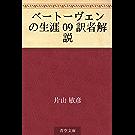 ベートーヴェンの生涯 09 訳者解説