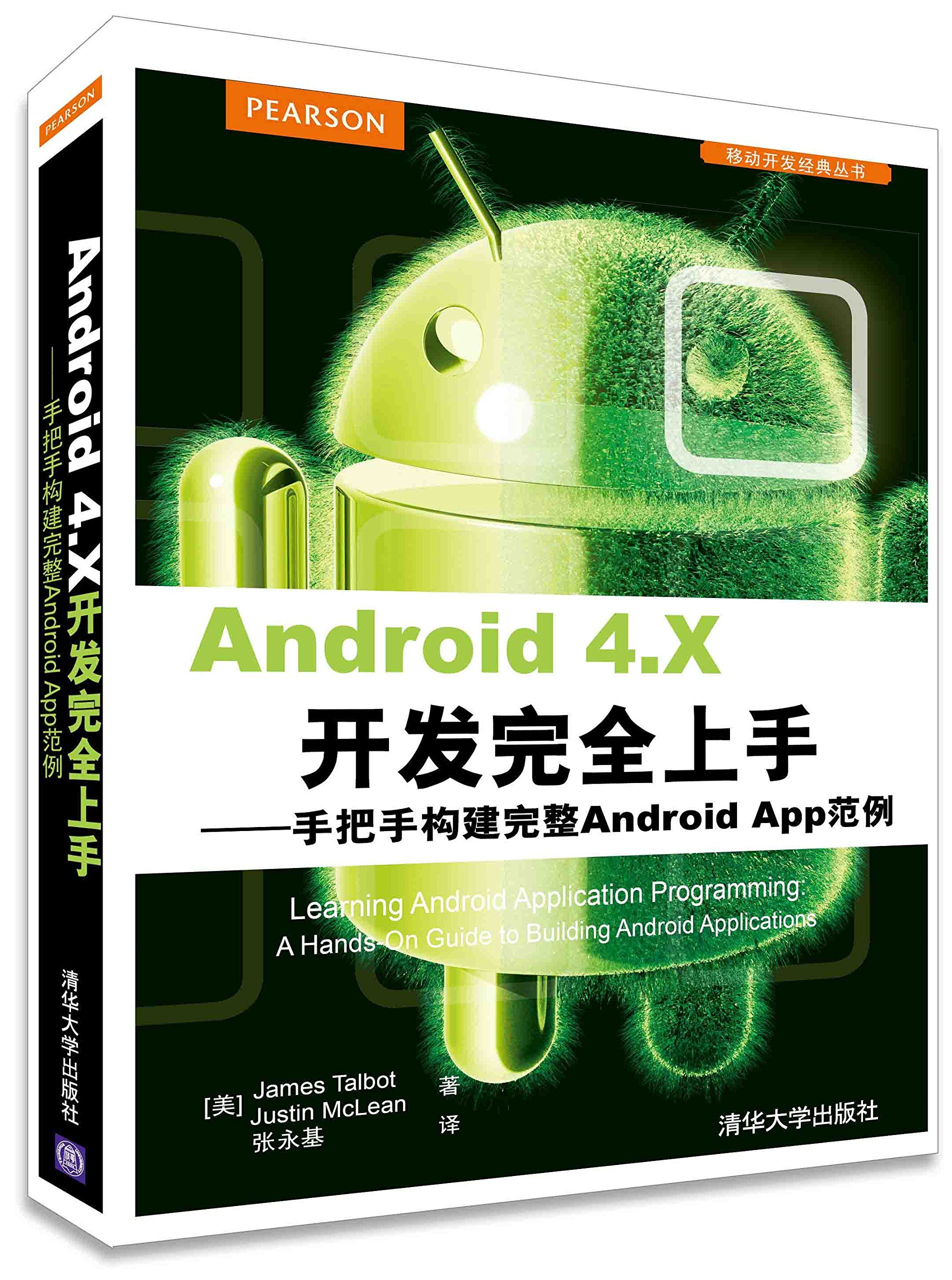 Download Android 4.X develop fully started: hands-on building a complete paradigm Android App(Chinese Edition) PDF