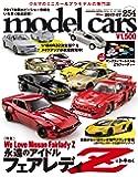 model cars (モデルカーズ) 2017年 7月号 Vol.254