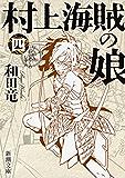 村上海賊の娘(四)(新潮文庫)