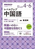 NHKラジオ レベルアップ中国語 2018年 4月~6月 [雑誌] (NHKテキスト)