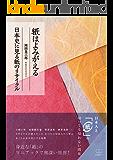 紙はよみがえる: 日本史に見る紙のリサイクル (22世紀アート)