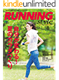 Running Style(ランニング・スタイル) 2015年8月号 Vol.77[雑誌]