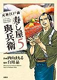 元祖江戸前 寿し屋與兵衛 : 5 (アクションコミックス)