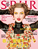 SPUR (シュプール) 2019年4月号 [雑誌]