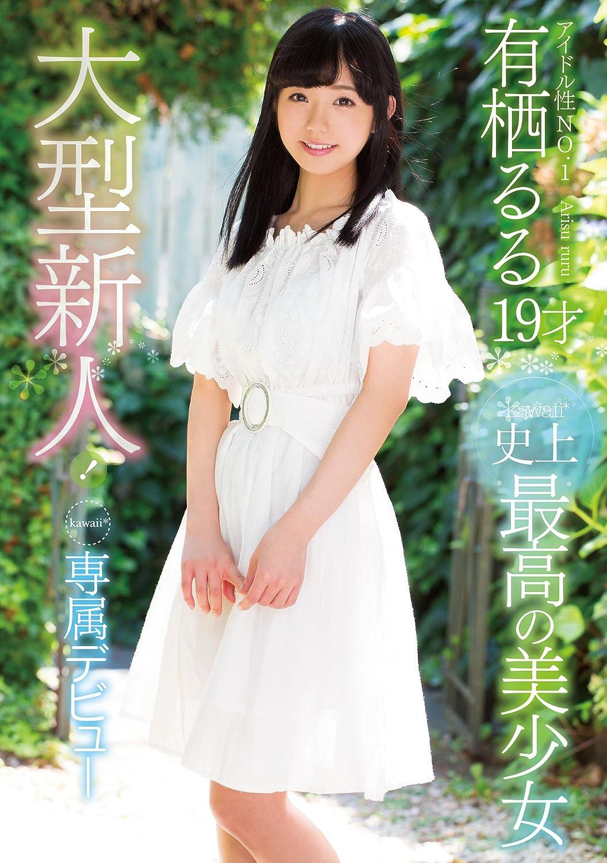 大型新人!kawaii*史上最高のアイドル性NO.1美少女が専属デビュー 有栖るる 画像10枚