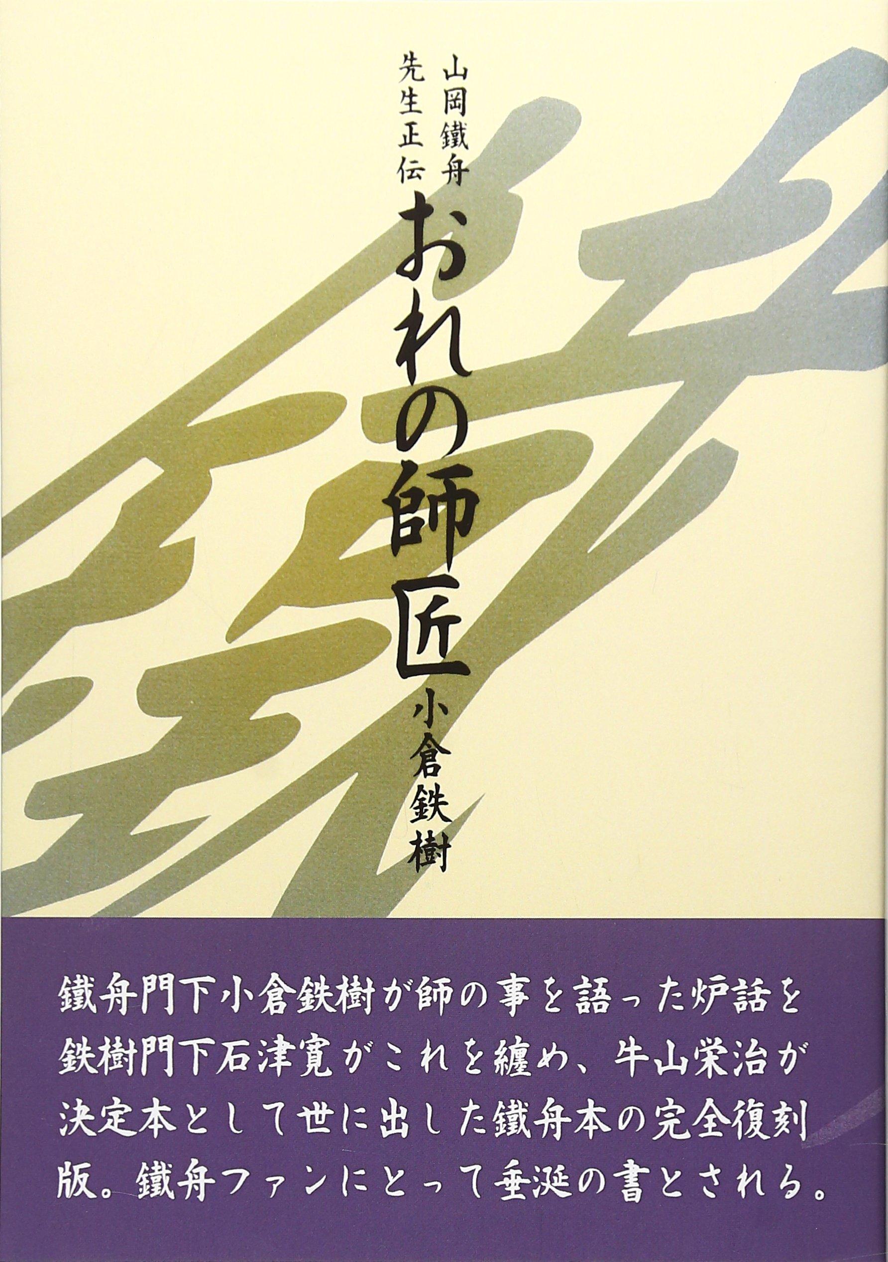 「小倉鉄樹」の画像検索結果